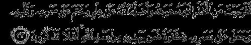 Surah al-Jaathiyah (45:23)
