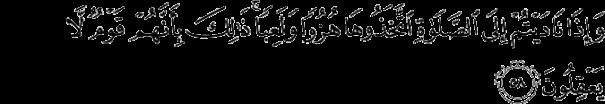 Surah al-Ma'idah 5:58