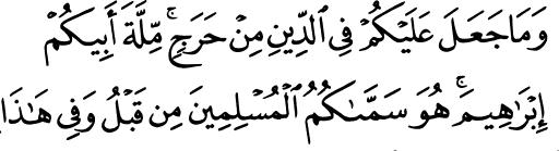 Surah Al-Haj 22_78